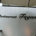 レストラン タガミ -