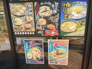 函館麺屋 四代目 - メニュー看板