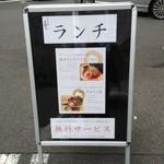 日本橋 鳥久 - ランチの看板