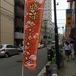 日本橋 鳥久 - 幟