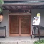 六盛 スフレ・カフェコーナー茶庭 - 店の入口