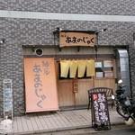 あまのじゃく 京田辺店 -