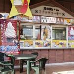 道の駅 いが - 2016年5月 忍者ソフトクリーム( ゚Д゚)
