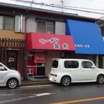 ラーメン 金太 - 店の外観