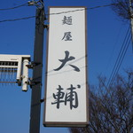 麺屋 大輔 - (2回目)看板