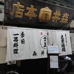 森井本店 -