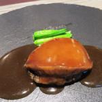 星期菜ヌードル&シノワ - 蝦夷鮑の金華ハム煮込み。大きさは小振りながら、旨味が濃いのだそうです。
