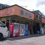 味噌屋 麺太 - 外観