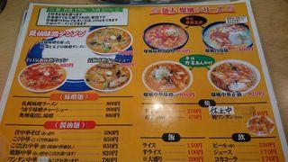 味噌屋 麺太 - メニュー1