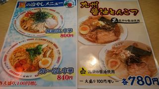 味噌屋 麺太 - メニュー2