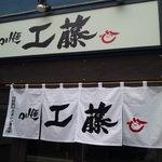 つけ麺 工藤 - '10.8.25