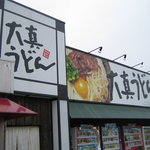 麺食酒房 大真うどん - 大真うどん