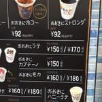 Ookinikohi - ●税込みで¥170という安さ~