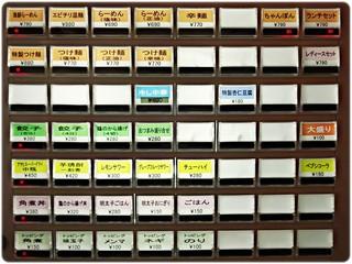 光 - 券売機。レディースセットなんてあんのか。