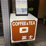 喫茶冨士 -