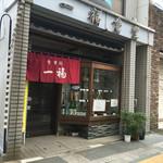 53452473 - 一福食堂・豊橋駅前にあります
