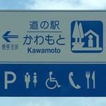 道の駅 かわもと - 2016年7月3日。訪問