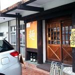 麺食堂 88 - 外観
