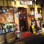 醸し屋 素郎slow - 日本酒と焼酎がいっぱいありますよ