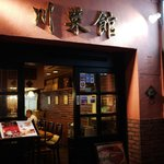 川菜館 -
