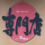 53475687 - 大阪でも古株のカレーラーメン専門店