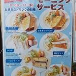 カジュアルレストラン 明日香  - メニュー