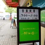 カジュアルレストラン 明日香  - 店先の看板