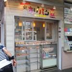 東京あげパン - 外観