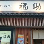鮨処 銀座 福助 -