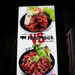 レッドロック - 看板☆