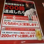 53483261 - 黒田博樹投手が200勝達成したら…(2016.07.08)