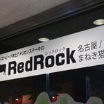 レッドロック - 御馳走様でした☆