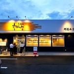 麺屋 愛心 - 正面(2016年7月)
