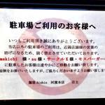 麺屋 愛心 - 駐車場利用の際の注意事項(2016年7月)