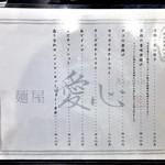 麺屋 愛心 - サイドメニュー(2016年7月)