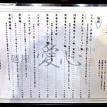麺屋 愛心 - 麺類(2016年7月)