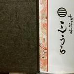 吉祥寺 三うら - 28年7月訪問