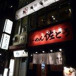もつやき 婁熊東京 - お店は渋谷駅新南口から5分ほど。ビルの2階にあります♪