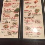 創業70年老舗餃子バル 餃子家 龍 - ほ~