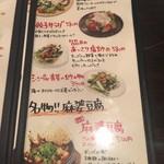 創業70年老舗餃子バル 餃子家 龍 - ほ~ほ~