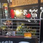 創業70年老舗餃子バル 餃子家 龍 - ココね