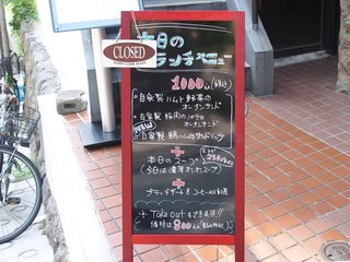 オー・グルマン - <'16/07/12撮影>メニュー