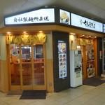 越後そば - 立石駅の2階(改札階)