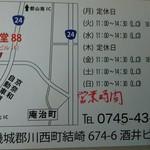 麺食堂 88 - 名刺