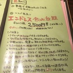 酒肴菜や 利一 - エンドレス飲み放題       ¥2,500