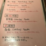 酒肴菜や 利一 - 飲み物メニュー