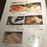 酒肴菜や 利一 - メニュー