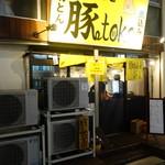 豚toko - 2016.07 大塚駅北口のスタバとちよだ寿司の間のメインストリートを奥の方へ行った先のお店