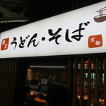 Menyakyouto - お店看板。下がもとは書いてない。