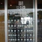 活魚茶屋 ざうお - 支店